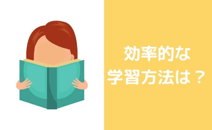 【学生向け】勉強で使えるテクニックはこれ!【裏技なんてない】