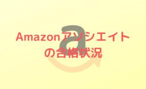 Amazonアソシエイトの審査に8記事で通った方法とは?