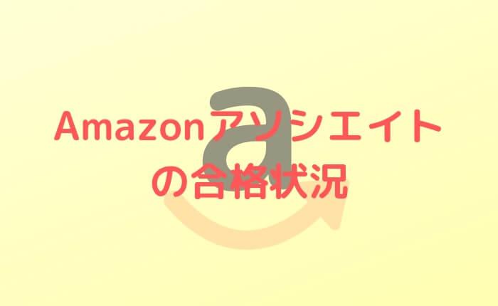 【2018年】Amazonアソシエイトの審査に8記事で通った方法とは?