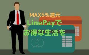 【2019年】LinePayの使い方を徹底解説!チャージから支払いまでまとめました