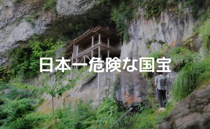 日本一危険な国宝!三徳山三佛寺の投入堂の魅力を紹介