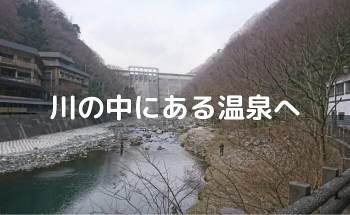 【秘境温泉】 奥津温泉 へ日帰り入浴してきた