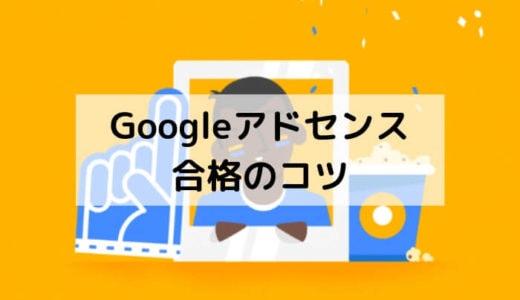 Googleアドセンスに12記事で一発合格!その状況とは?