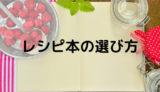 レシピ本の選び方