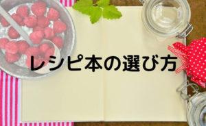レシピ本の選び方は?おすすめ絶品レシピをGETする方法