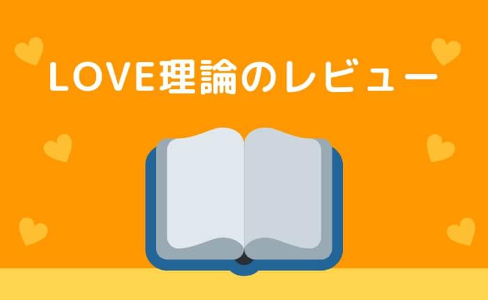 【書評】LOVE理論を読んで頑張ったら恋人ができた話
