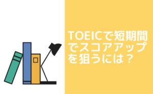 TOEICを短期間で大幅にスコアアップする勉強法は?【失敗して分かった】