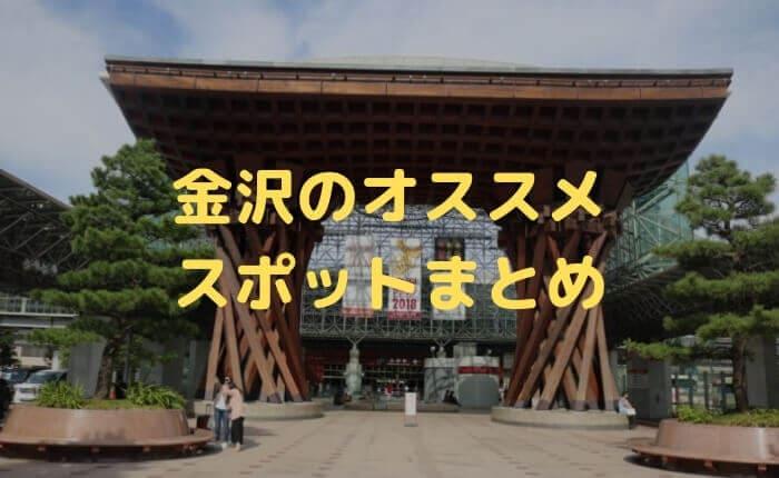 金沢旅行のオススメスポット