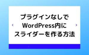 プラグインを使わずWordPressにスライダーを作る方法【コピペでOK】