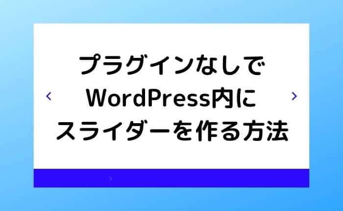 プラグインを使わずWordPressにスライダーを作る方法