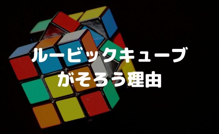 ルービックキューブの考え方
