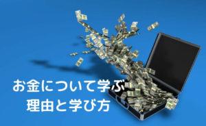 お金について学ぶべき4つの理由と絶対身につくお金の本5選