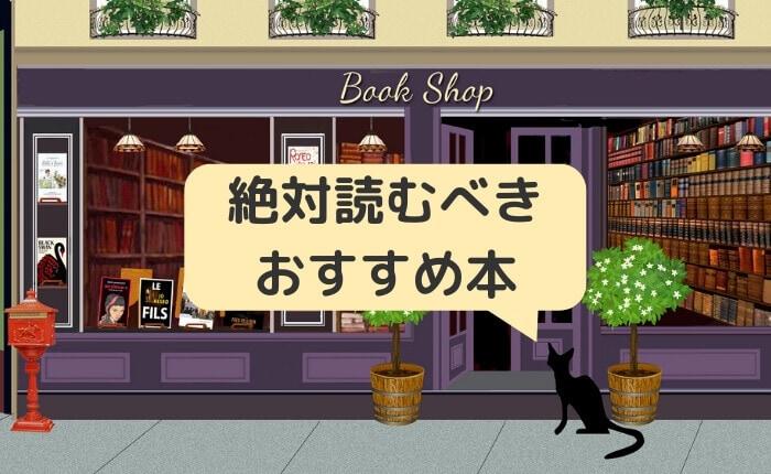 大学生が絶対に読むべきオススメの本7選!