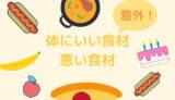 体に健康・不健康な食べ物7選!【あなたはきちんと分かってますか?】
