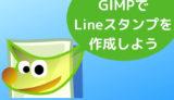 LineスタンプをGIMPで作成する方法