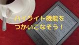 Kindleのハイライトなどの便利機能で圧倒的な効率で読書しよう【書籍よりもいいかも】