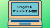 Progateをオススメする理由【ブログデザインのための学習法】