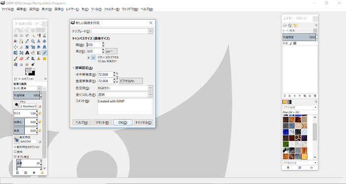 GIMPでLINEスタンプ作成