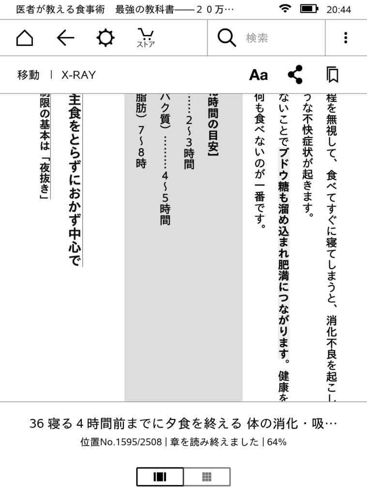 Kindleからでもメモとハイライトを閲覧できる機能がある