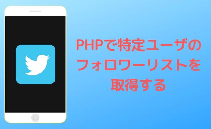 PHPで特定ユーザのフォロワーリストを取得する