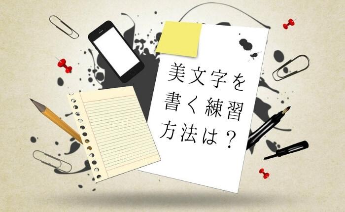 字がきれいになる方法は?子供のひらがな練習にも使える方法を教えます!