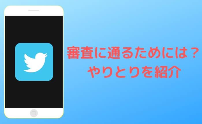 Twitterdeveropperへの登録方法