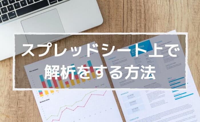 スプレッドシートでGoogle Analyticsレポートを毎日完全自動で更新しよう