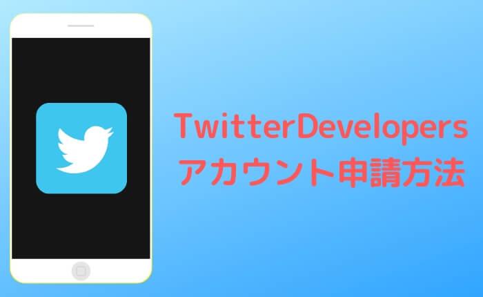【TwitterAPI】developersアカウントへの登録手順まとめ