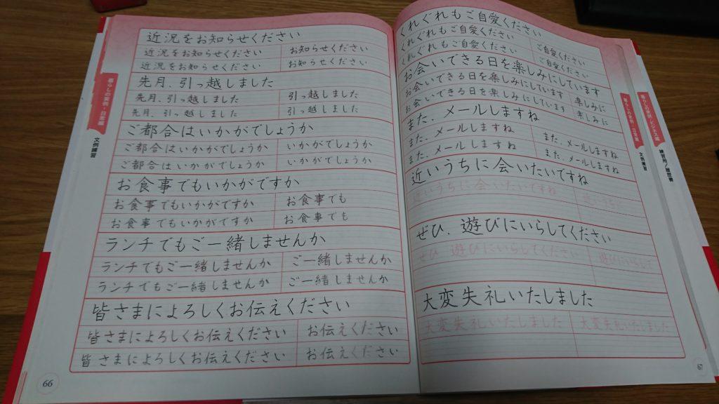 字の練習帳の気になる中身は?
