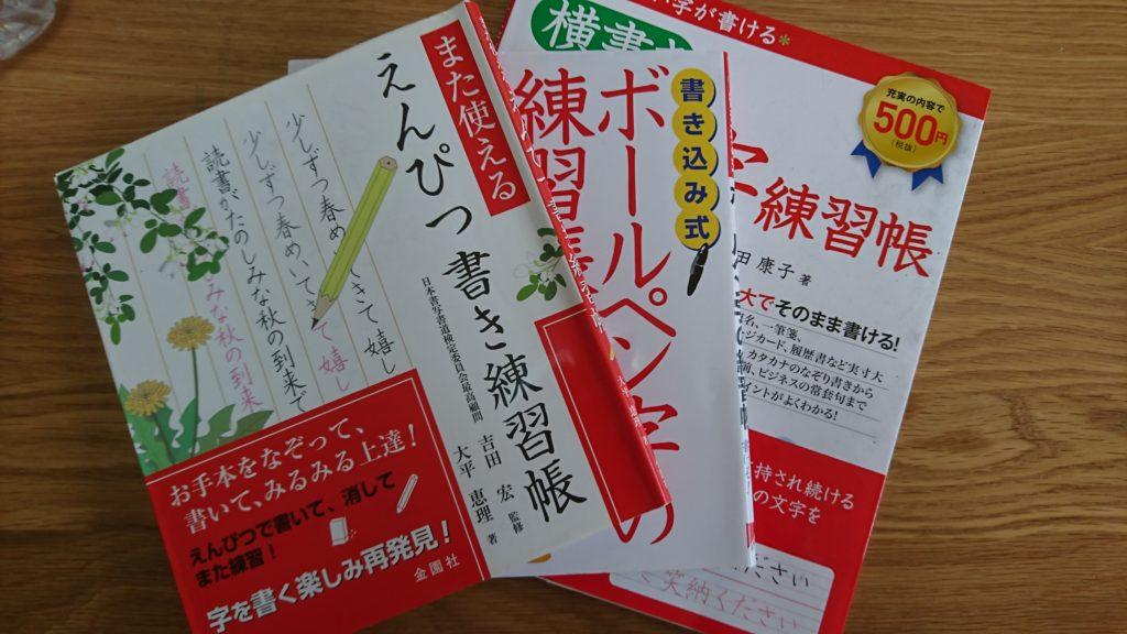 字の練習帳