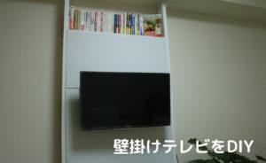 【壁掛けテレビDIY】賃貸でもOK!壁掛けテレビを1万円でDIY!