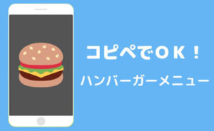 CSSコピペで完了!ハンバーガーメニューの作り方!