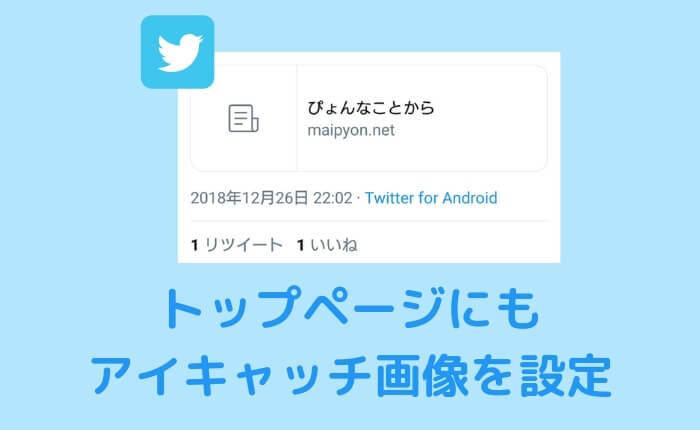 Twitterでトップページのアイキャッチ画像が表示されない時の対処法
