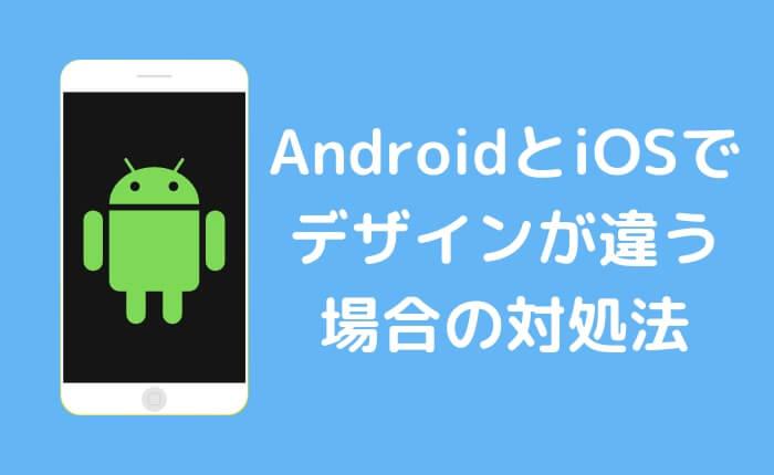 AndroidとiOSでCSSのデザインが違う!?特定デバイスだけに対応させるには?