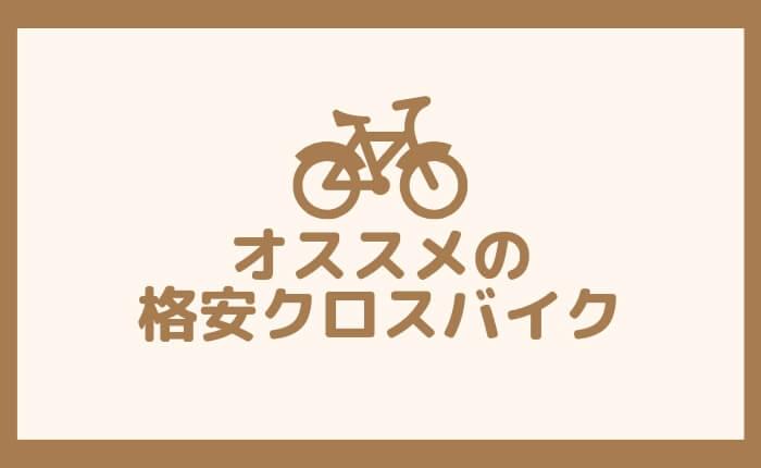 格安クロスバイクを買うならこれ!Graphisのクロスバイクを徹底レビュー!