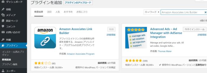 Amazon Associates Link Builderを有効化する