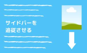 【CSSだけで】サイドバーをスクロール追従させる方法【position:sticky】