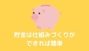 【1人暮らしの節約術】大切なのは仕組みづくり!誰でも簡単に貯金できる方法は?