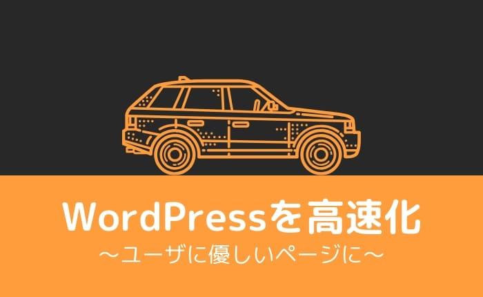 WordPressを高速化ー圧縮なし