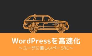 WordPressを高速化しよう【数分でスコアを上げる効果的な7つの方法】