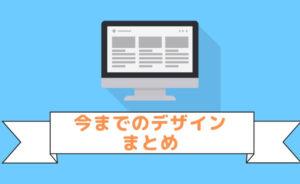 WordPressのカスタマイズ集━無料テーマでもここまでおしゃれに!【コピペでOK】