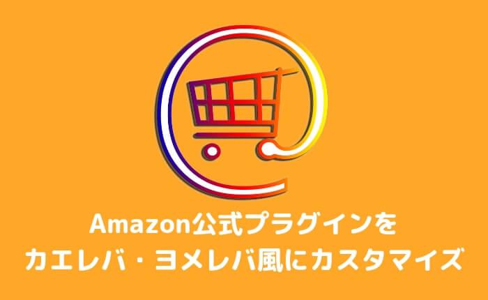 Amazon Associates Link Builderをカエレバ・ヨメレバ風にカスタマイズ!