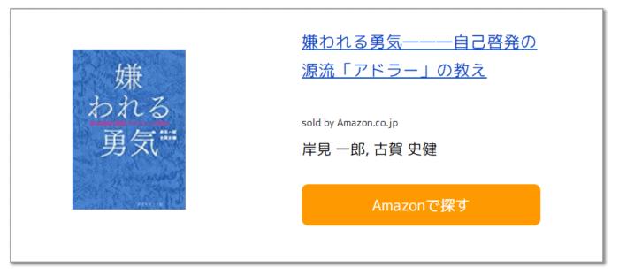 amazonのリンク