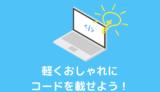 highlight.jsでwordpressに軽くコードを載せる方法【Crayonは重いのでやめた】