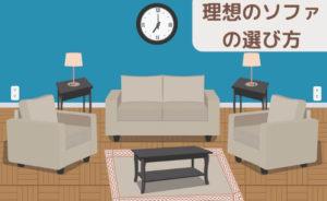 ソファの選び方【理想のソファに出会える5つのポイント】