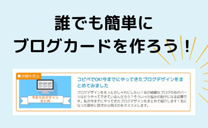 【WordPress】プラグインなしでブログカードを作る方法【コピペでOK】