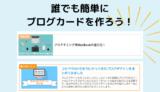 【WordPress】プラグインなしでブログカードを作る方法【コピペで完成】