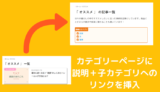 WordPressでカテゴリーページに説明文・子カテゴリへのリンクを表示する方法