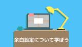 【レスポンシブにも】CSSのmarginとpaddingの使い方!複雑な関係性を抑えよう!