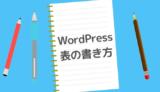WordPressで表(テーブル)を作る方法【レスポンシブ対応】